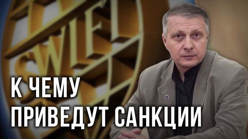 К чему приведут санкции. Валерий Пякин