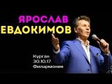 Ярослав Евдокимов. Курган, Филармония. 30.10.17