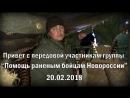 Привет с передовой участникам группы Помощь раненым бойцам Новороссии 20.02.2018