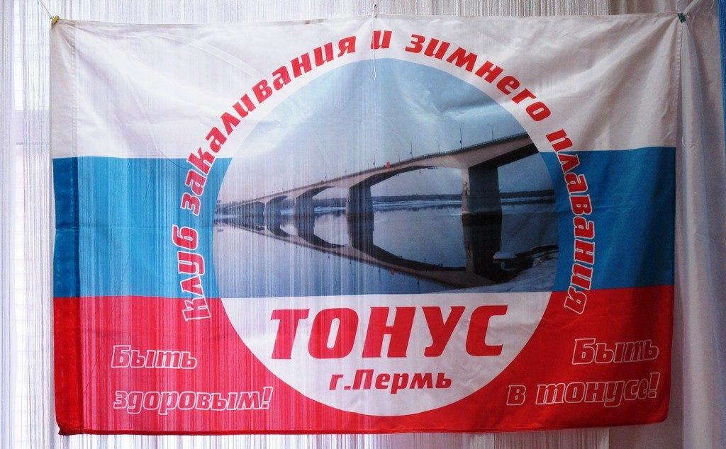"""30 лет клубу """"Тонус"""""""