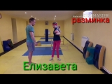 Девочка 12 лет (опорно- двигательный)  ЛФК , Разтяжка , физ.нагрузки.Тренировка.