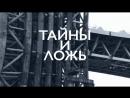 """""""Тайны и ложь"""" - 4 Серия"""