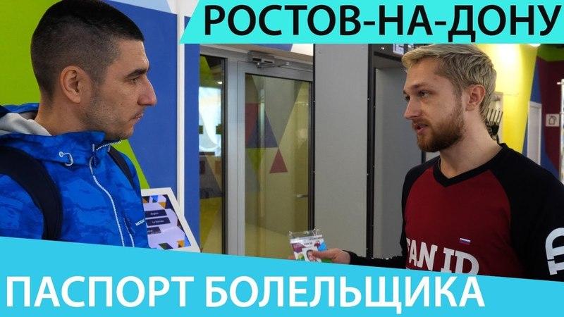 Как получить паспорт болельщика на ЧМ 2018г. Проверили стадион Ростов-Арена. 12
