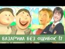 [InEx RYTP] БАЗАРИМ БЕЗ ОШИБОК 17 RYTP  ПУП