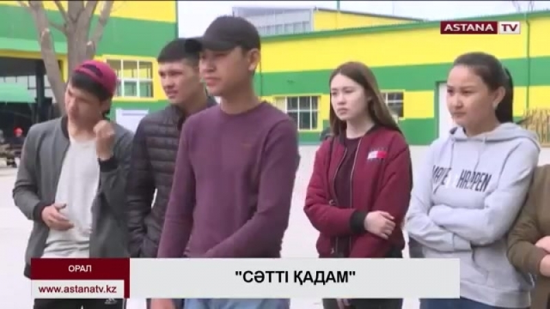 Жасотандықтар оралдық оқушылардың мамандық таңдауына көмектесуде