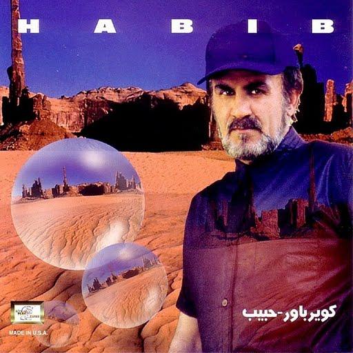 Habib альбом Kavir Vavar