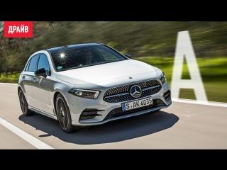 Mercedes-Benz A-класса тест-драйв с Никитой Гудковым