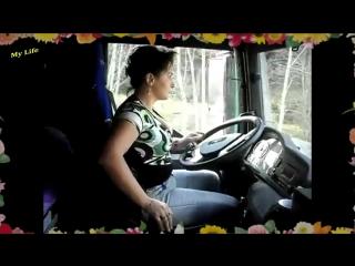 Девушки на ФУРАХ или ЖЕНСКИЙ дальнобой!_Russian GIRLS Drive a TRUCK!