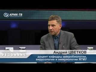 Андрей Цветков  ведущий ученый-иммунолог сомневается в пользе прививок.