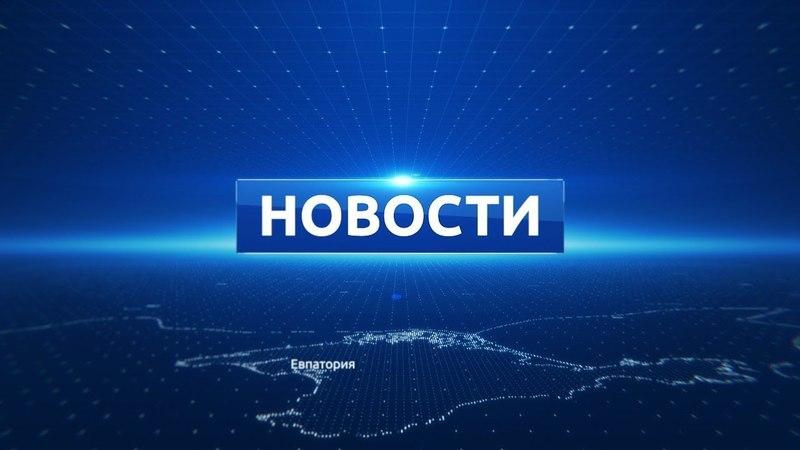 Новости Евпатории 21 мая 2018 г. Евпатория ТВ