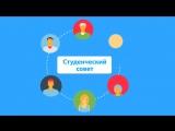 Всероссийская кампани по организации выборов председателей студенческих советов Твой выбор