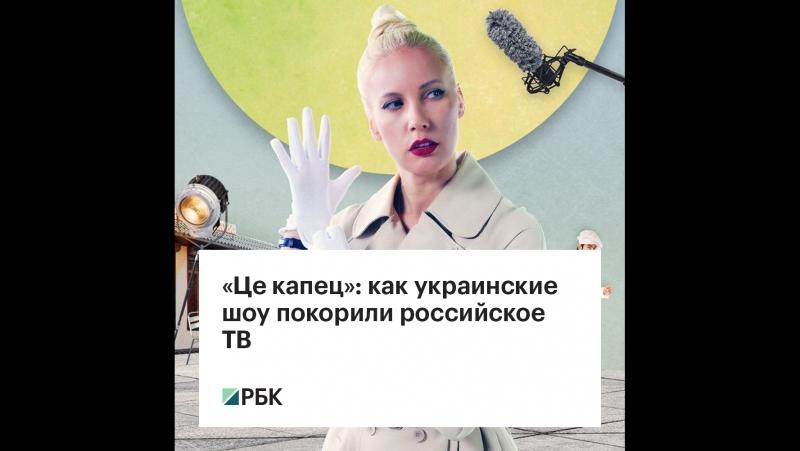 Це капец как украинские шоу покорили российское ТВ