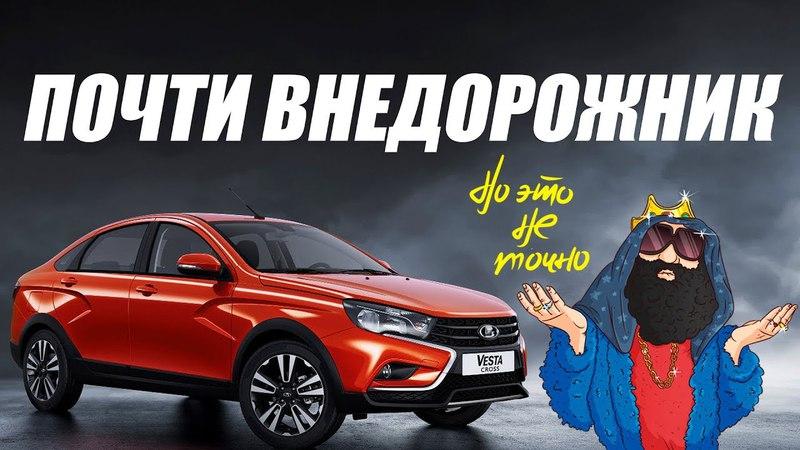Lada Vesta Cross Sedan пустили в серию! Что, как, почем?