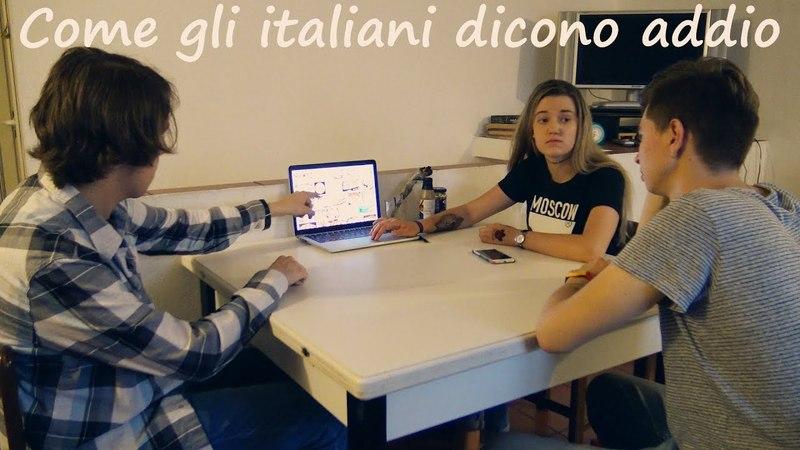 How Italians Say Goodbye Как прощаются Итальянцы Come gli italiani dicono addio