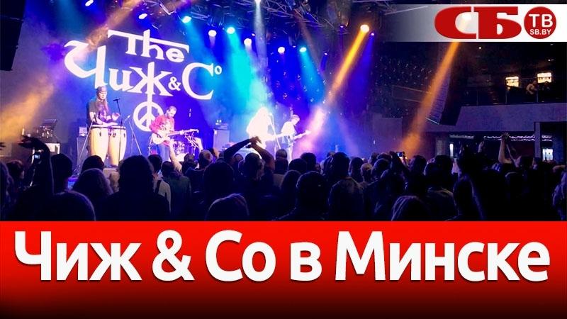 В Минске выступила легендарная группа Чиж Co
