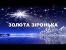 ЗОЛОТА ЗІРОНЬКА_Н.МАЙ xvid