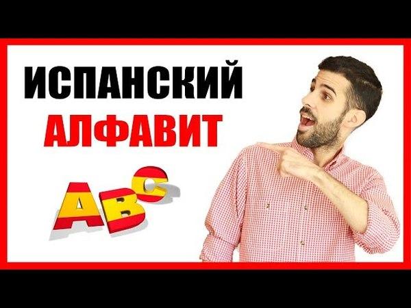 Испанский алфавит и правила чтения за 10 минут