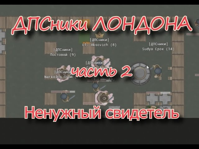 Mc AXE ДПСники ЛОНДОНА в Вторая часть ненужный свидетель Фильм