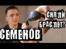 Насильник Шурыгиной. Сергей Семенов Караулили у дома. Предлагали деньги. Новое обвинение.