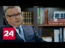 Андрей Костин банки стали драйверами цифровой экономики Россия 24