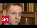 Житель Новосибирска, решивший успокоить пьяных соседей, еле выжил и оказался в колонии - Россия 24