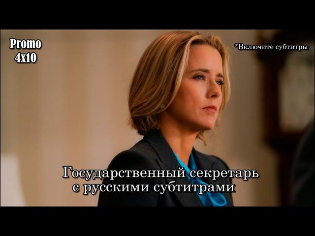 Государственный секретарь 4 сезон 10 серия - Промо с русскими субтитрами