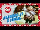 Дядюшка Ау в городе 1979. Кукольный мультфильм Золотая коллекция