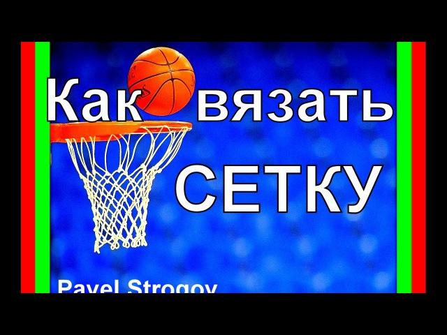 КАК БЫСТРО СПЛЕСТИ БАСКЕТБОЛЬНУЮ СЕТКУ. Homemade Basketball Hoop Nets.