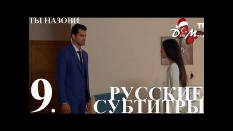 DiziManiaAdini Sen KoyТы назови - 9 серия РУССКИЕ СУБТИТРЫ.