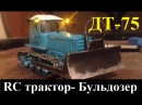 Радиоуправляемый микро трактор ДТ-75 | микроскопический бульдозер на радиоуправ ...