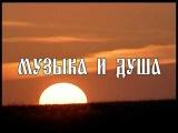 Музыка и душа. Георгий Свиридов избранные произведения и изречения