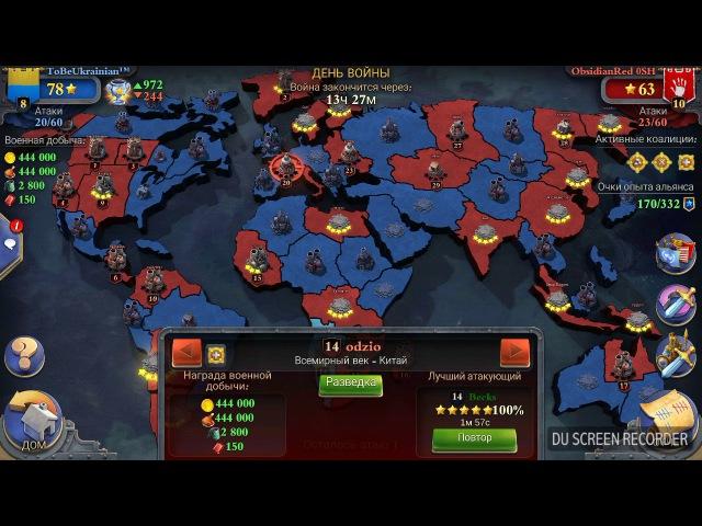 Dominations Рим пром 128 vs Китай всемир 186