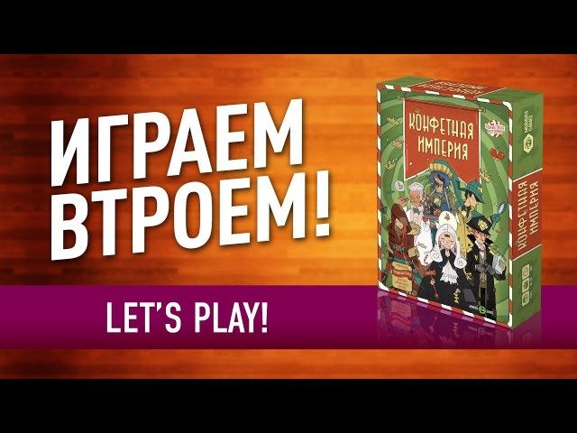 Настольная игра «КОНФЕТНАЯ ИМПЕРИЯ»: ИГРАЕМ! Let's Play