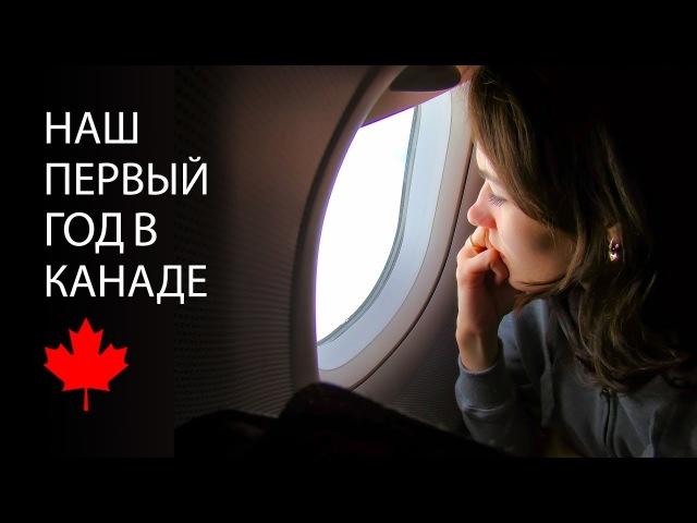 СКОЛЬКО ДЕНЕГ нужно на ПЕРВОЕ ВРЕМЯ в Канаде   Наш ПЕРВЫЙ ГОД В Канаде   SURVIVAL JOB