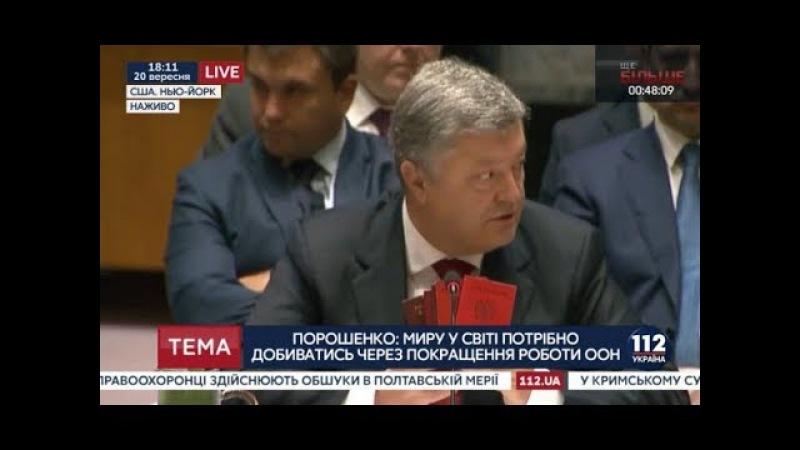 Порошенко продемонстрировал в Совбезе ООН доказательства присутствия на Донба ...