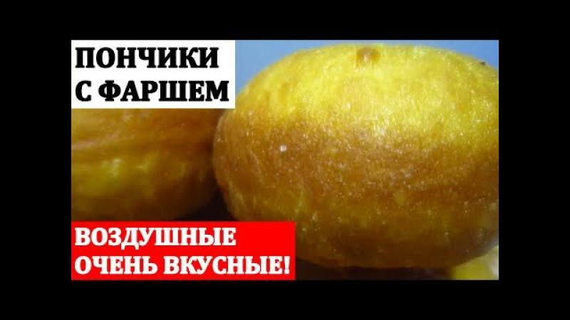 ПОНЧИКИ с Фаршем / Самые вкусные и воздушные