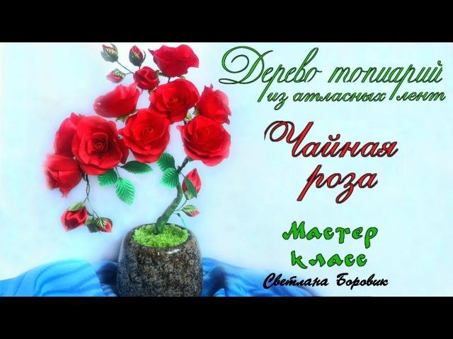 Топиарий бонсай дерево чайная роза канзаши из атласных лент МК. DIY Topiary tree Tea Rose kanz...