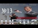 Шеф 2 13 серия Конкурент HD