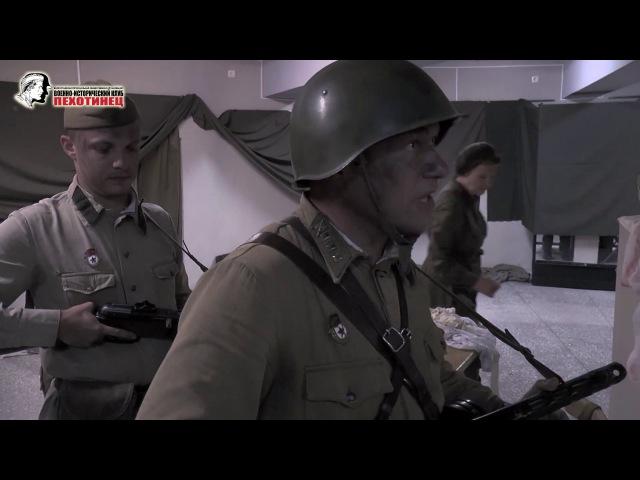 Reenactment. Hospital of Red Army. Реконструкция госпиталя РККА