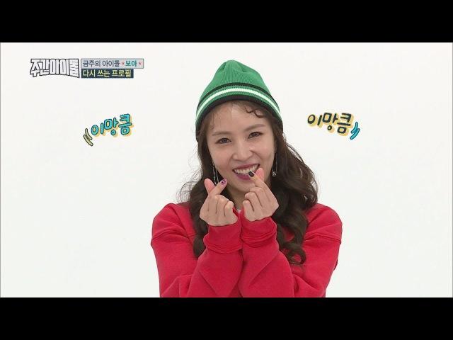 (Weekly Idol EP.340) BoA's Lovely Moment [애교 천재 보느님의 고백송 도전!]