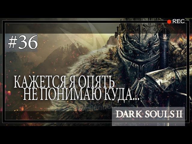 Dark Souls 2 36. Убиваем Смотрителя трона и Защитника трона. Цитадель Алдии.