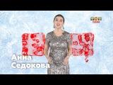 Анна Седокова поздравляет зрителей ТНТ MUSIC с Новым годом #1