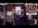 Прохождение Life Is Strange (Эпизод 1: Хризалида ) Часть 3