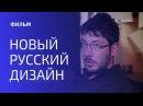 Фильм Новый русский дизайн