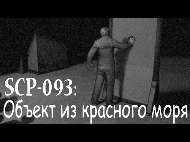 SCP-093: Объект из Красного моря