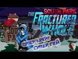 South Park The Fractured But Whole #01 Партнер супер-гей Крейга.