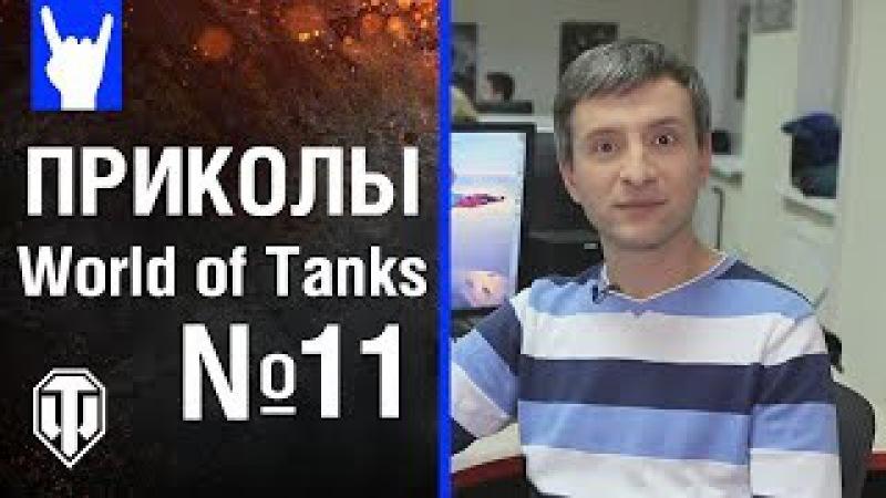 Приколы World of Tanks Для взрослых 11