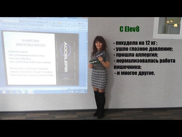 C Elev8 похудела на 12 кг, прошло глазное давление и аллергия! [Надежда Дручинина]