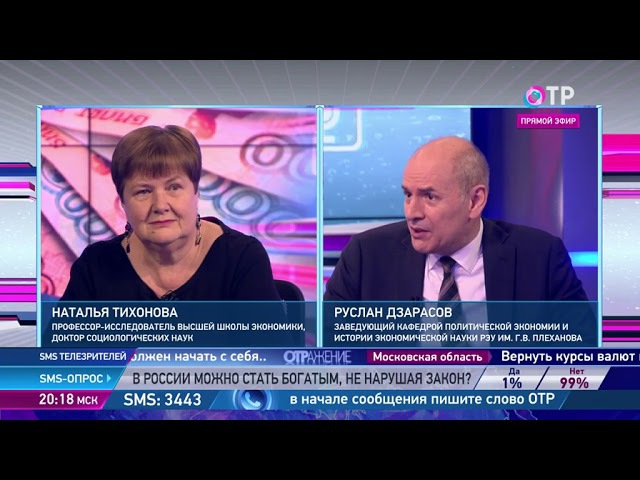 Руслан Дзарасов и Наталья Тихонова — о том, как остановить рост социального неравенства в России