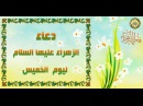 دعاء فاطمة الزهراء عليها السلام ليوم الخم16